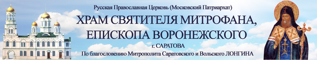 Храм святителя Митрофана, епископа Воронежского
