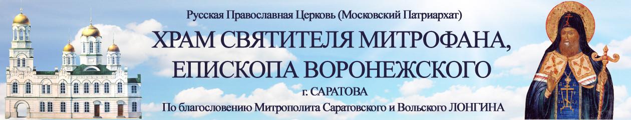 Храм святителя Митрофана, епископа Воронежского